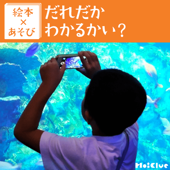 【絵本×あそび】小さな世界を見てみよう!〜絵本/だれだか わかるかい?〜