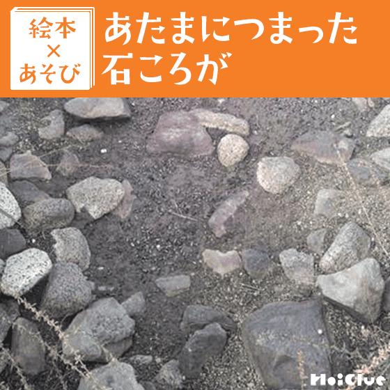 【絵本×あそび】ずっとずっと大好きなこと〜絵本/あたまにつまった石ころが〜