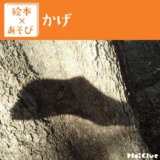 【絵本×あそび】影の世界を大冒険!〜絵本/かげ〜