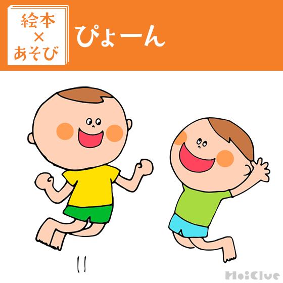 【絵本×あそび】ジャンプジャンプ!〜絵本/ぴょーん〜