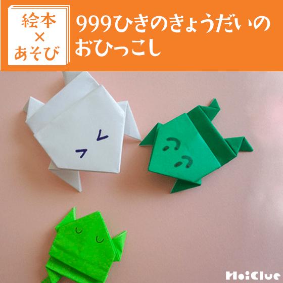 【絵本×あそび】ピョンピョンカエル〜絵本/999ひきのきょうだいのおひっこし〜