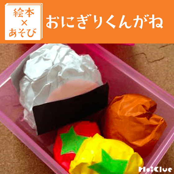 【絵本×あそび】本物みたいな手作りおにぎり〜絵本/おにぎりくんがね〜
