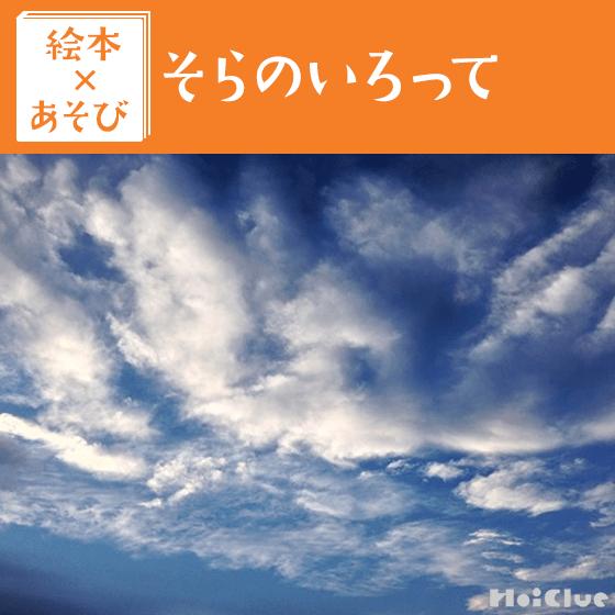 【絵本×あそび】空を見上げて見てみよう!〜絵本/そらのいろって〜