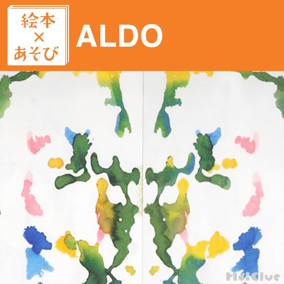 【絵本×あそび】絵の具で楽しむ色重ね遊び〜絵本/ALDO・わたしだけのひみつのともだち