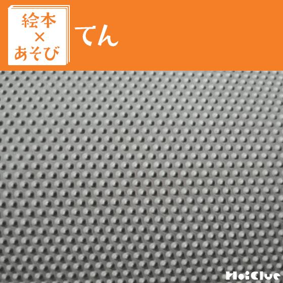 【絵本×あそび】てんてんてん〜絵本/てん〜