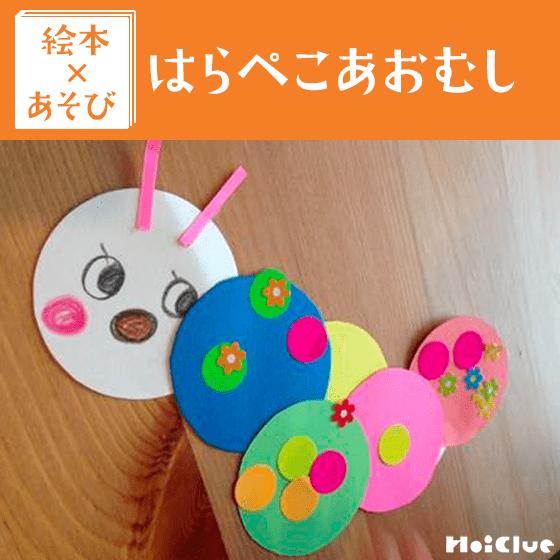 【絵本×あそび】いろんな色で作ってみよう〜絵本/はらぺこあおむし〜
