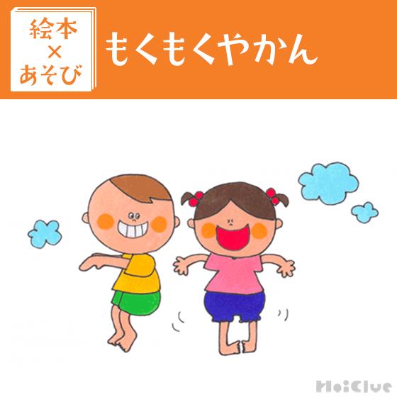 【絵本×あそび】雨ふれふれダンス〜絵本/もくもくやかん〜