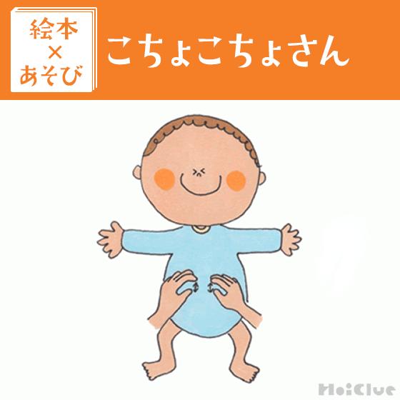 【絵本×あそび】こちょこちょあそび〜絵本/こちょこちょさん〜
