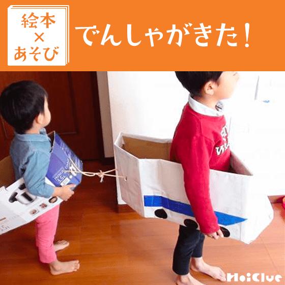 【絵本×あそび】電車ごっこでGOGO!〜絵本/でんしゃがきた!〜