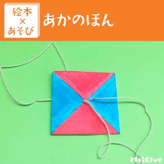 【絵本×あそび】赤色変身!びゅんびゅんゴマ〜絵本/あかのほん〜