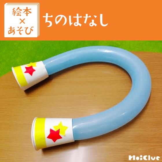 【絵本×あそび】風船聴診器〜絵本/ちのはなし〜