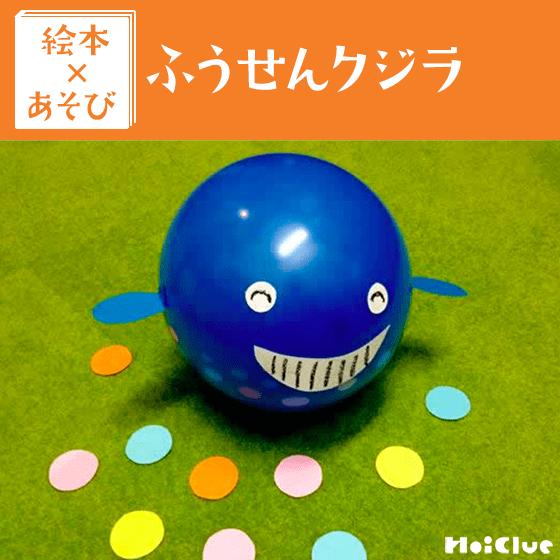 【絵本×あそび】ふうせんクジラを作ろう!〜絵本/ふうせんクジラ〜