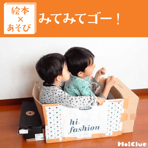 【絵本×あそび】GOGO!ダンボールカー〜絵本/みてみてゴー!〜