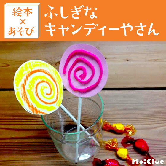 【絵本×あそび】キャンディーやさんごっこ〜絵本/ふしぎなキャンディーやさん〜