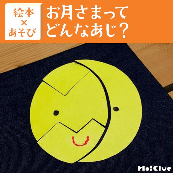 【絵本×あそび】おつきさまパズル〜絵本/お月さまってどんなあじ?〜