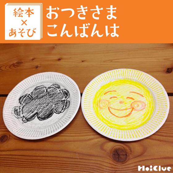【絵本×あそび】くるっと回して、紙皿おつきさま〜絵本/おつきさまこんばんは〜