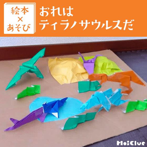 【絵本×あそび】オリジナルの「恐竜の世界」を作ってみよう♪〜絵本/おれはティラノサウルスだ〜
