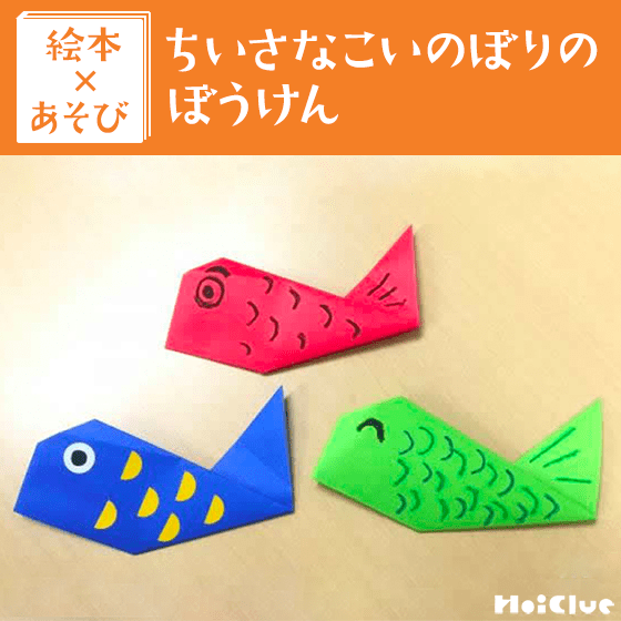 【絵本×あそび】折り紙コイを作ってみよう!〜絵本/ちいさなこいのぼりのぼうけん〜