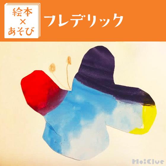 【絵本×あそび】色集めあそび〜絵本/フレデリック〜