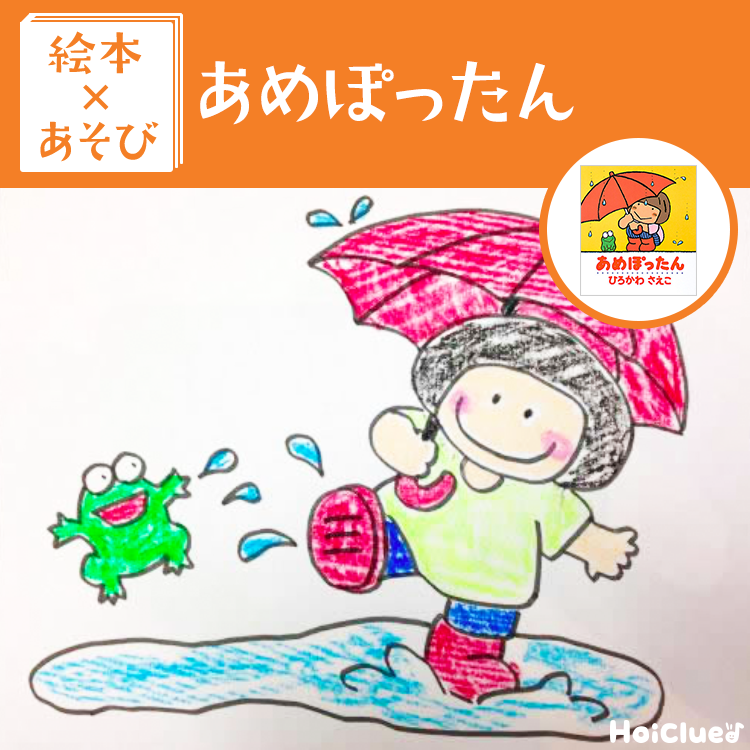 【絵本×あそび】水たまりであそぼう!〜絵本/あめぽったん〜