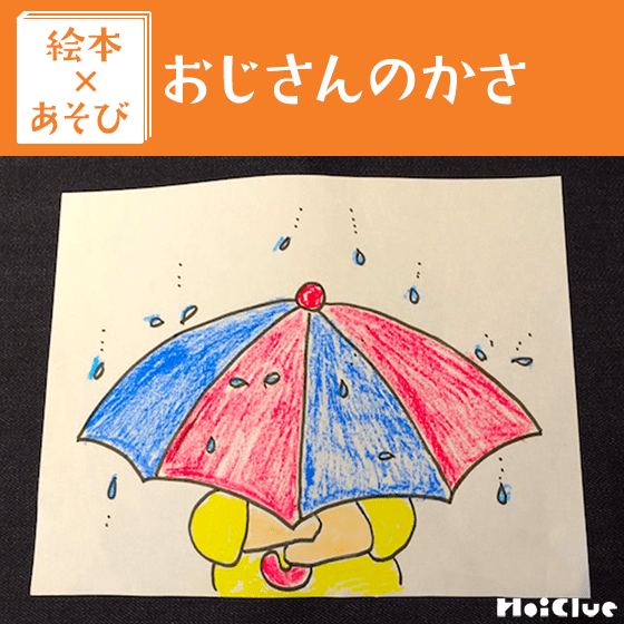 【絵本×あそび】おもしろ傘あそび〜絵本/おじさんのかさ〜