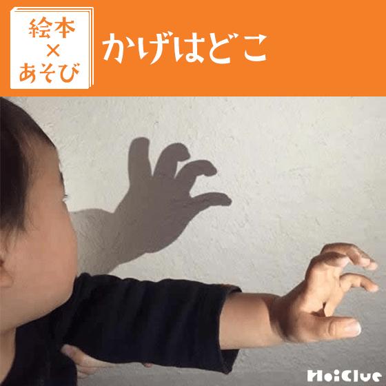 【絵本×あそび】不思議なかげと遊ぼう!〜絵本/かげはどこ〜