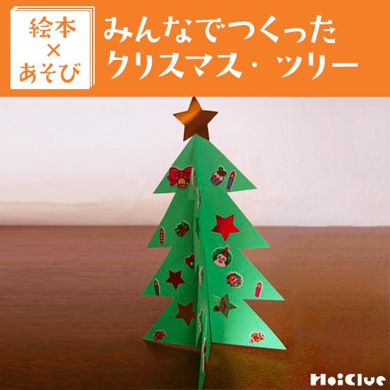 動物たちのクリスマスツリー〜絵本/みんなでつくったクリスマス・ツリー