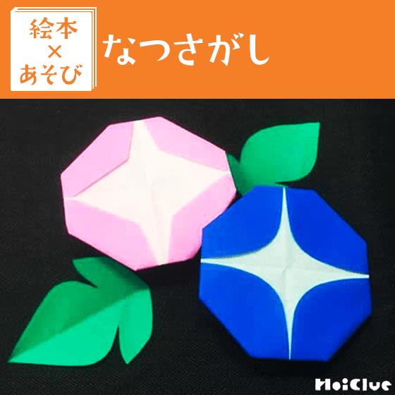 【絵本×あそび】折り紙で朝顔を作ろう!〜絵本/なつさがし〜