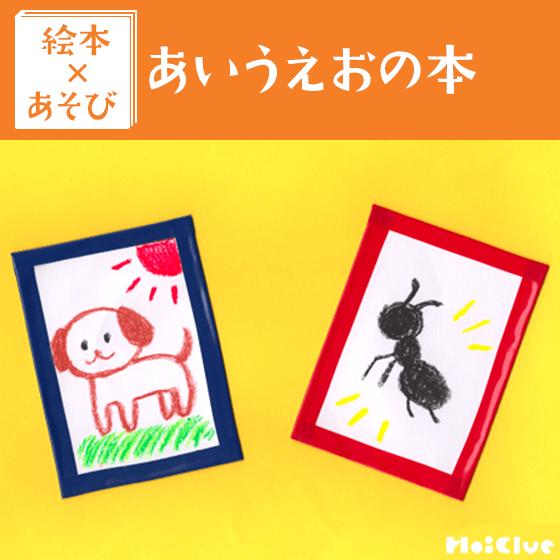 【絵本×あそび】オリジナル絵かるた〜絵本/あいうえおの本〜