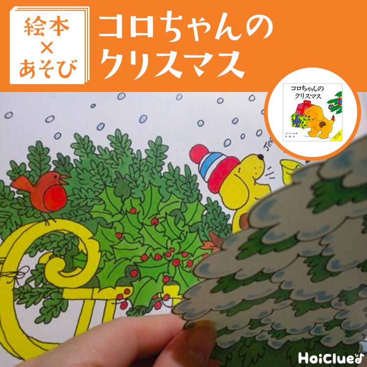 クリスマス時期に楽しめる絵本遊び〜絵本/コロちゃんのクリスマス