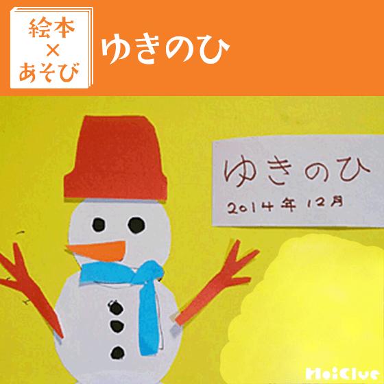 【絵本×あそび】雪の日も外遊びを楽しんでみよう!〜絵本/ゆきのひ The Snowy Day〜