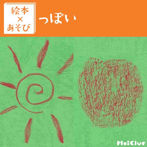 【絵本×あそび】「っぽい」絵もいいね〜絵本/っぽい〜