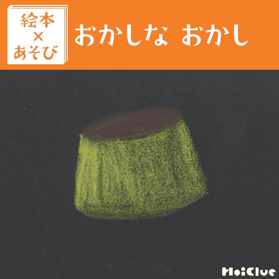 【絵本×あそび】おかしおかしいね〜絵本/おかしなおかし〜