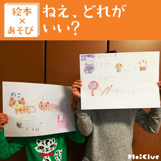 【絵本×あそび】ドキドキ!究極の選択〜絵本/ねえ、どれがいい?〜