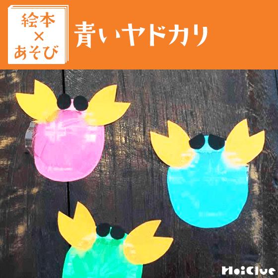 【絵本×あそび】海の音をきいてみよう!〜絵本/青いヤドカリ〜