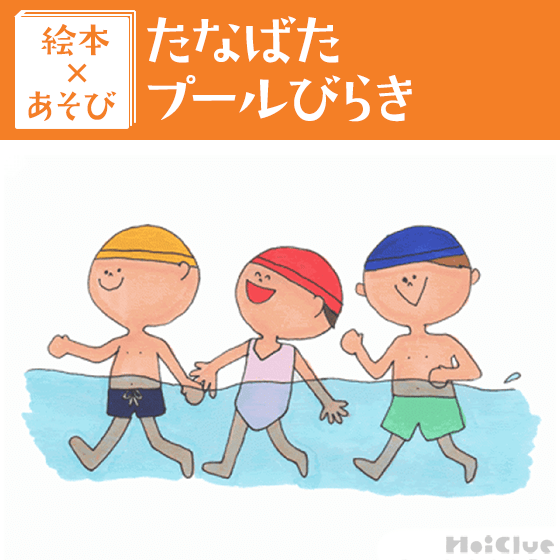 【絵本×あそび】プールで天の川ごっこ〜絵本/たなばたプールびらき〜