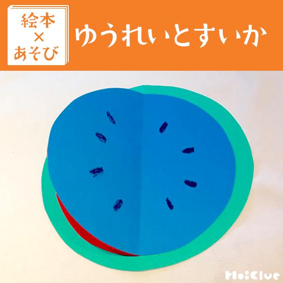 【絵本×あそび】冷え冷え!青いすいか〜絵本/ゆうれいとすいか〜