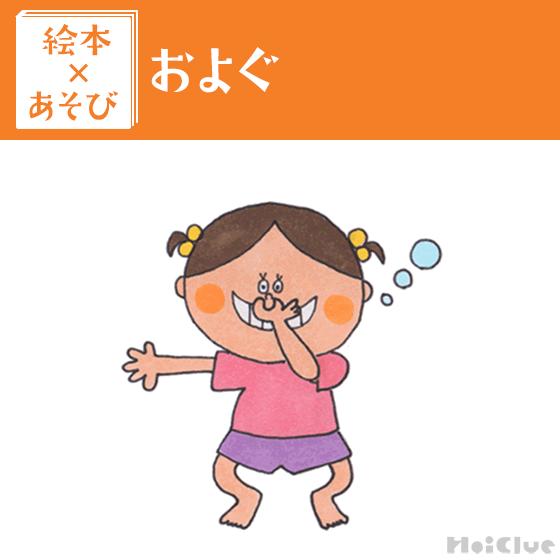 【絵本×あそび】ブクブクバタバタ 水泳ごっこ〜絵本/およぐ〜