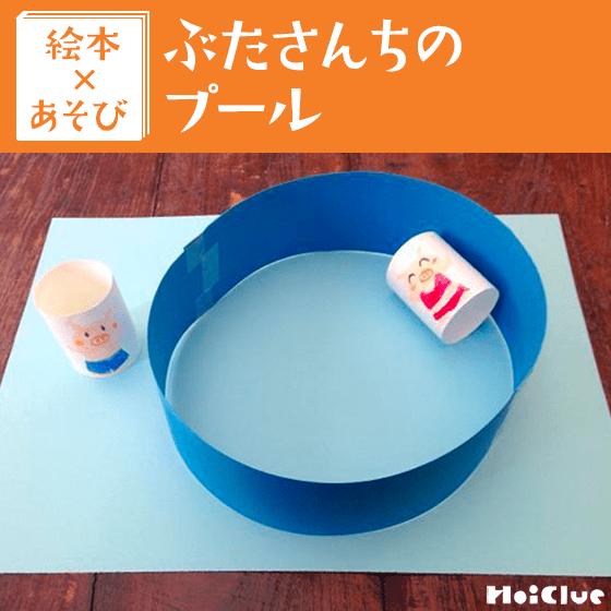 【絵本×あそび】プールにざば〜ん!!〜絵本