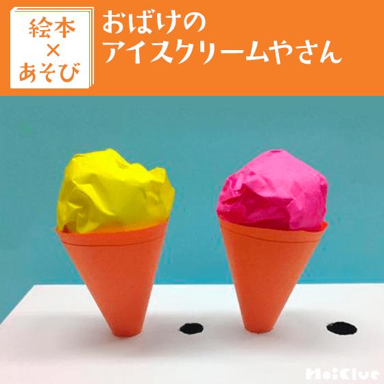 【絵本×あそび】冷え冷え!手作りアイスクリーム〜絵本/おばけのアイスクリームやさん〜