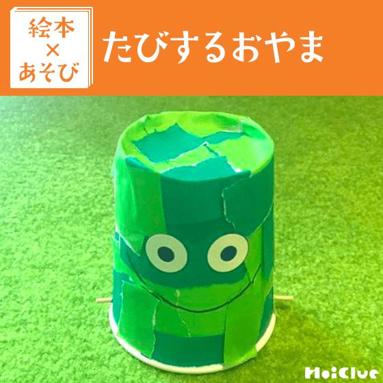 【絵本×あそび】たびする紙コップおやま〜絵本/たびするおやま〜