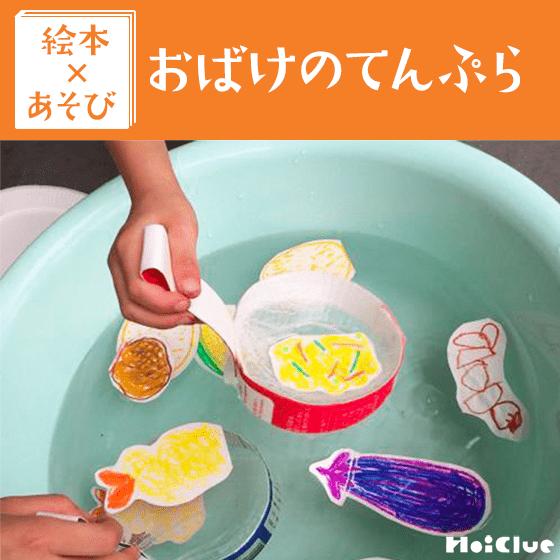 【絵本×あそび】プールで天ぷら作ろう〜絵本/おばけのてんぷら〜