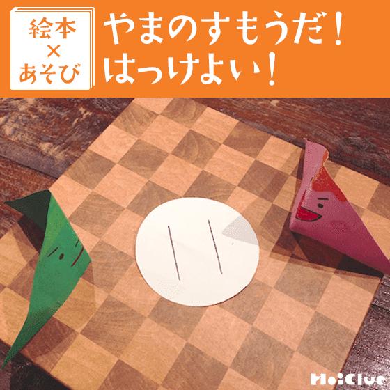 【絵本×あそび】手作り土俵でお相撲だい!〜絵本/やまのすもうだ!はっけよい!〜