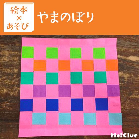 【絵本×あそび】手作り折り紙カーテン〜絵本/やまのぼり〜