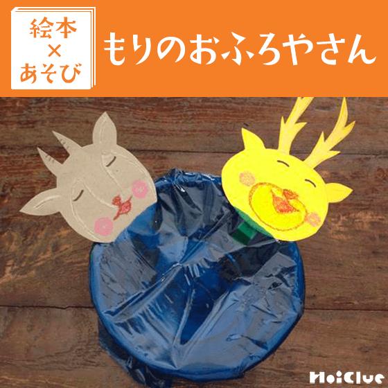 【絵本×あそび】あったかお風呂に入ろう〜絵本/もりのおふろやさん〜