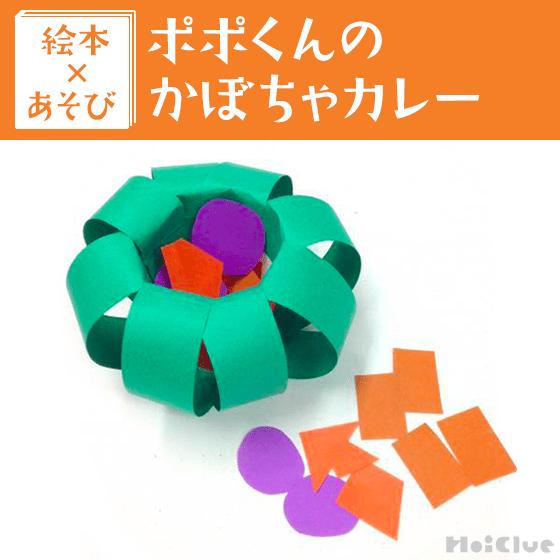 【絵本×あそび】まねっこかぼちゃカレー〜絵本/ポポくんのかぼちゃカレー〜