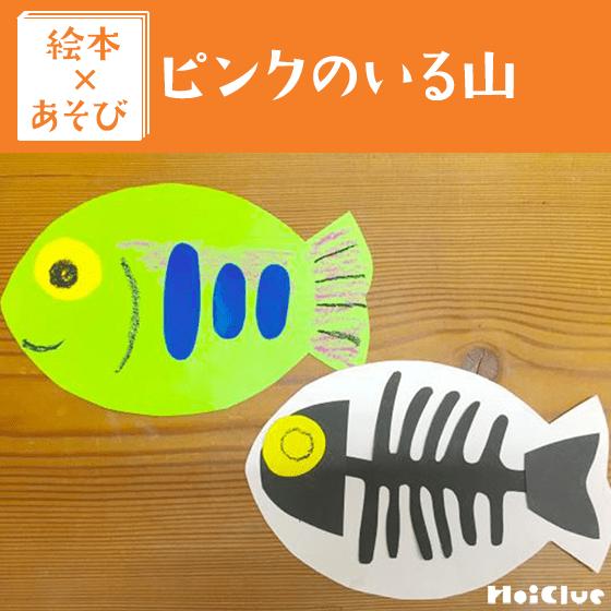 【絵本×あそび】カラクリおさかな遊び〜絵本/ピンクのいる山〜