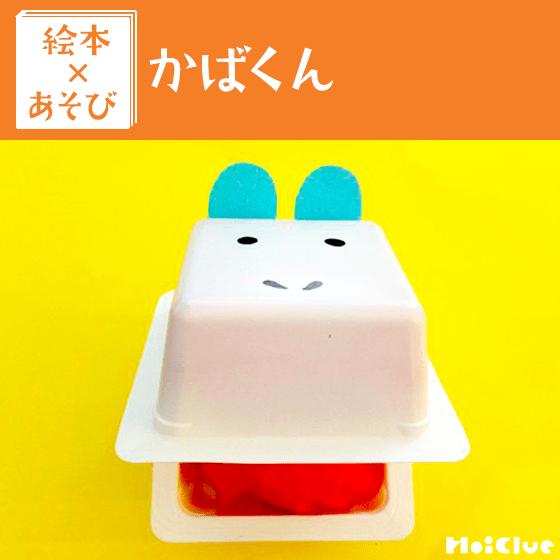 【絵本×あそび】パクパクかばくん〜絵本/かばくん〜