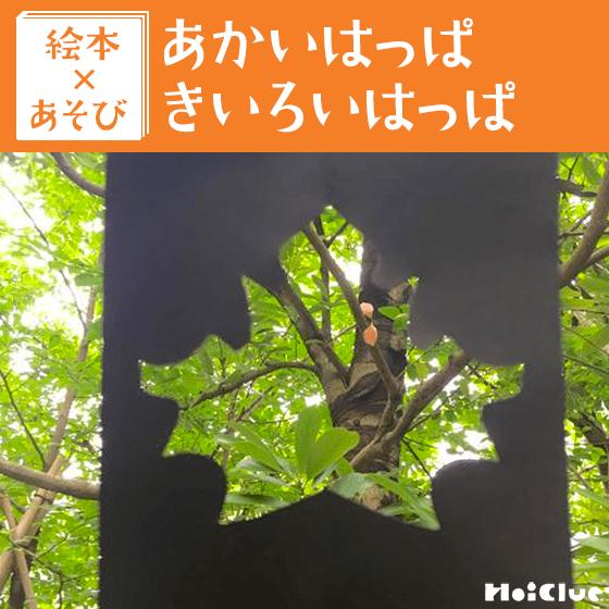 【絵本×あそび】葉っぱの切り抜きめがね〜絵本/あかいはっぱ きいろいはっぱ〜