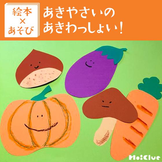 【絵本×あそび】この野菜なーんだ!?〜絵本/あきやさいの あきわっしょい!〜